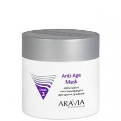 Крем-маска омолаживающая для шеи декольте Аравия Профешнл Anti-Age Mask Aravia Professional