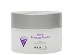 Тальк для массажа лица Аравия Профешнл Revita Massage Powder Aravia Professional
