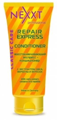 Восстанавливающий экспресс-кондиционер Некст Профешнл Repair Express Conditioner Nexxt Professional