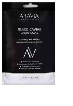 Альгинатная маска с аминокомплексом черной икры Аравия Профешнл Black Caviar  Algin Mask Aravia Professional