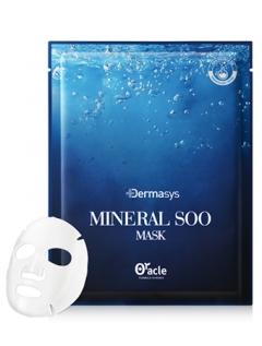 Увлажняющая маска с минералами Доктор Оракл DERMASYS Mineral Soo Mask Dr.Oracle