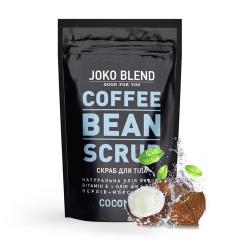 Кофейный скраб Coconut Джоко Бленд Coconut Joko Blend