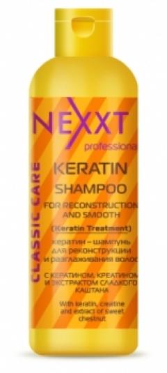 Кератин-шампунь для реконструкции и разглаживания волос Некст Профешнл Keratin Shampoo Nexxt Professional